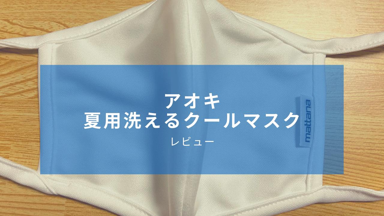 マスク aoki クール